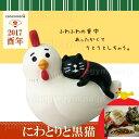 ~☆~~やっぱりにゃ!! まったりお正月  黒猫・さんにゃ!! が にわとりさんに お正月するのにゃ!! ~~☆~~