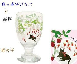 (^O^)/今夏新作!!☆~~ねこ日和と黒猫~~☆~~ジュースグラス * 真っ赤なストロベリー*2ケで1セット