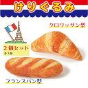 【送料無料】けりぐるみ パン 2個セット またたび