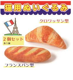 【送料無料】猫用 ぬいぐるみ パン 2個セット またたび入り 猫用 ギフト プレゼント