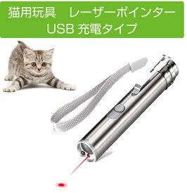 【送料無料】猫用 おもちゃ レーザーポインター にゃんレーザー ペン型
