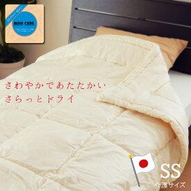 【日本製 東洋紡 モイスケア 肌掛け布団 介護用サイズ 140×190】さらっとドライ 吸湿熱であったかい やわらかい掛布団 No.20