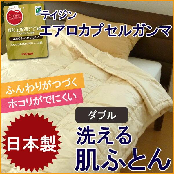 【日本製 洗える アレルギー対応 肌掛け布団 ダブル 190×210】ふっくら 軽量 エアロカプセルガンマわた No.4 テイジン