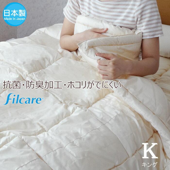 【日本製 洗える アレルギー対応 肌掛け布団 キング 230×210】ふっくら 軽量 フィルケアわた No.4 テイジン