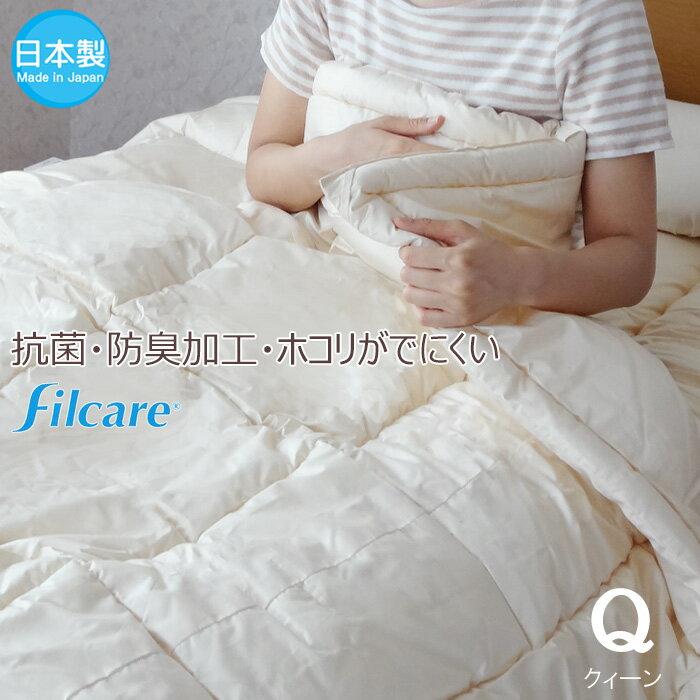 【日本製 洗える アレルギー対応 肌掛け布団 クィーン 210×210】ふっくら 軽量 フィルケアわた No.4 テイジン