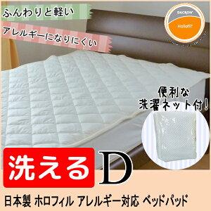 【日本製】アレルギー対応 ベッドパッド ダブル 洗濯ネット付き 洗える中綿 ダクロン ホロフィル 敷きパッド 丸洗いOK 140×200cm 品番:PSM-465 インビスタ社