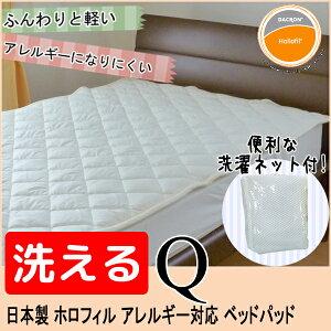 【日本製】アレルギー対応 ベッドパッド クイーン 洗濯ネット付き 洗える中綿 ダクロン ホロフィル 敷きパッド 丸洗いOK 160×200cm 品番:PSM-465 インビスタ社