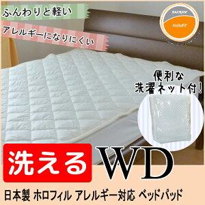 【日本製】アレルギー対応 ベッドパッド ワイドダブル 洗濯ネット付き 洗える中綿 ダクロン ホロフィル 敷きパッド 丸洗いOK 150×200cm 品番:PSM-465 インビスタ社