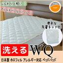 【日本製】アレルギー対応 ベッドパッド ワイドクイーン 洗濯ネット付き 洗える中綿 ダクロン ホロフィル 敷きパッド …