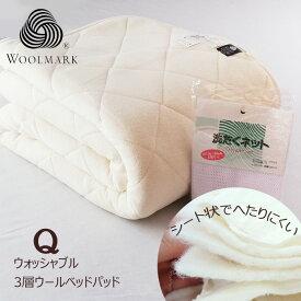 日本製 ウォッシャブル 3層 洗えるウールベッドパッド クィーン 160×200cm ウールマーク付き オールシーズン シンカーパイル敷きパッド MO-WWBPQ