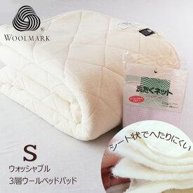 日本製 ウォッシャブル 3層 洗えるウールベッドパッド シングル 100×200cm ウールマーク付き オールシーズン シンカーパイル敷きパッド MO-WWBPS