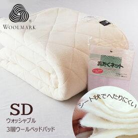 日本製 ウォッシャブル 3層 洗えるウールベッドパッド セミダブル 120×200cm ウールマーク付き オールシーズン シンカーパイル敷きパッド MO-WWBPSD