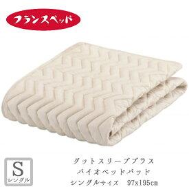 フランスベッド グッドスリーププラス バイオベッドパッド Sサイズ 洗える 無地 敷きパット 敷きパッド ベットパット 97×195cm 036008160