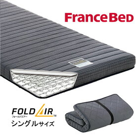 専用シーツ付き/フォールドエアー FD-W01 シングル フランスベッド マットレス 圧縮 コンパクト 三つ折り 折りたためる 日本製 メーカー保証1年/ギフト包装不可