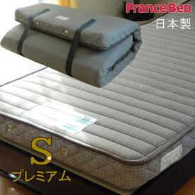 【メーカー保証1年】ラクネスーパープレミアム シングル フランスベッド マットレス シングル 三つ折り 折りたためる 日本製/ギフト包装不可