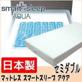 【日本製 腰痛対策】スマートスリープアクア セミダブル 等反発マットレス 120×195×15.5cm ウォーターベッド 体圧分散 品番:MW-C200N スマートスリープ パラマウントベッド
