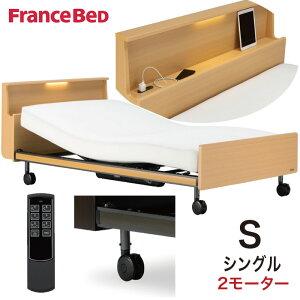 組立設置無料 フランスベッド 電動リクライニングベッド クォーレックス/CU-202C/シングル/2モーター/キャスター/ワイヤレスコントローラー/日本製(マットレス別売)