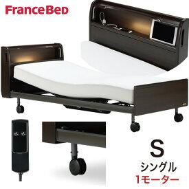 組立設置無料 フランスベッド 電動リクライニングベッド クォーレックス/CU-203C/シングル/1モーター/キャスター/ワイヤードコントローラー/日本製(マットレス別売)