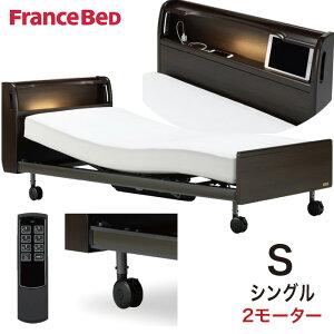 組立設置無料 フランスベッド 電動リクライニングベッド クォーレックス/CU-203C/シングル/2モーター/キャスター/ワイヤレスコントローラー/日本製(マットレス別売)
