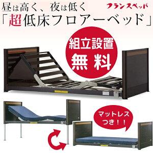 1セット限り/送料無料/組立設置/フランスベッド 超低床フロアーベッド FL-1402 専用マットレス付き