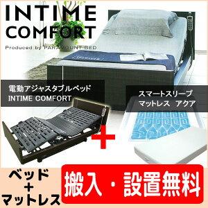 【日本製 パラマウントベッド 電動リクライニングベッド INTIME COMFORT シングル】 フレーム + マットレス/RS-6600T + MS-C200N