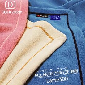 ポーラテックフリース 掛け毛布 掛毛布 フリース毛布 ダブル アウトドア 洗える 厚手 秋冬用 軽量 日本製 ウォッシャブル 200×210cm ラテ300毛布 be26023