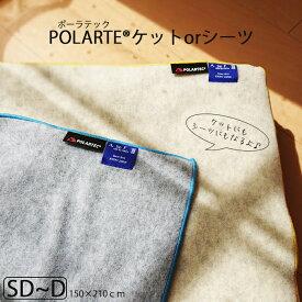 ポーラテックフリース あったかフリース毛布 シーツ 敷きシーツ 掛け毛布 セミダブル ダブル シングル 日本製 掛敷兼用 アウトドア 150×210cm 杢150