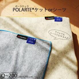 ポーラテックフリース あったかフリース毛布 シーツ 敷きシーツ 掛け毛布 クィーン 200幅 ダブル ゆったり 日本製 掛敷兼用 アウトドア 200×210cm 杢200