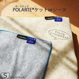 ポーラテックフリース あったかフリース毛布 シーツ 敷きシーツ 掛け毛布 シングル 日本製 掛敷兼用 アウトドア 110×210cm 杢110