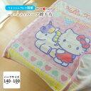 送料無料 日本製 西川 ハローキティ 子供用 ハーフ綿毛布 140×100cm ハーフサイズ パイル毛羽部分綿100% ジュニア …