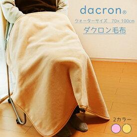 【色おまかせ】毛布 クォーター 日本製 ダクロン毛布 ナチュラル ひざ掛け 無地 寒い冬にはコレ! 軽い・あったかい・丸洗い・ズレにくい Micromattique 70×100cm