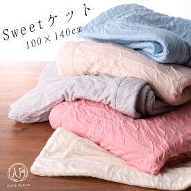 Sweetケット ガーゼケット サマーケット 夏ケット 日本製 ハーフケット 赤ちゃん 肌触り とろ〜ん 軽量 無地 北欧 無地 AF6561