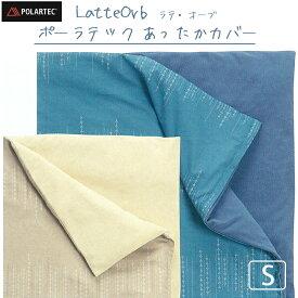 ポーラテックフリース あったかカバー 掛け布団カバー 掛けふとんカバー シングル 日本製 綿100% ウォッシャブル 150×210cm ラテオーブ be17031-1