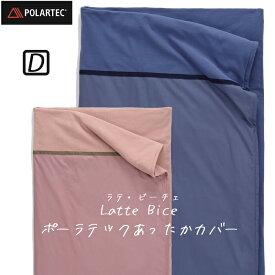 ポーラテックフリース あったかカバー 掛け布団カバー 掛けふとんカバー ダブル 日本製 綿100% ウォッシャブル 190×210cm ラテビーチェ be21010-8