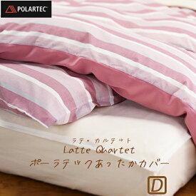 ポーラテックフリース あったかカバー 掛け布団カバー 掛けふとんカバー ダブル 日本製 綿100% ウォッシャブル 190×210cm ラテカルテット be25024-8