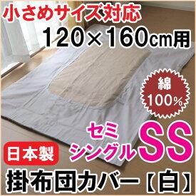 掛け布団カバー セミシングル 120×160cm 綿100% 白ネット付き CK-120