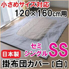 日本製 掛け布団カバー セミシングル 120×160cm ノーアイロン 白ネット付き TK-120