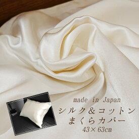 送料無料 シルク&ダブルガーゼ 枕カバー ピローケース シルク100% 綿100% 日本製 記念 御祝い プレゼント こころくるむ オリジナルまくらカバー 43×63cm