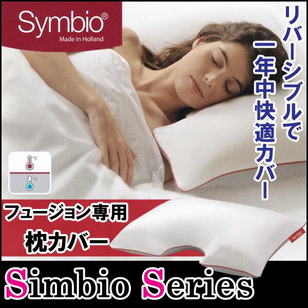 シンビオ フュージョン 洗い替え用枕カバー 50×70cm用