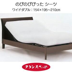 フランスベッド のびのびぴったシーツ ワイドダブル マッツトレスシーツ リクライニングベッド 介護用品 抗菌防臭 154×195〜210cm 0366886