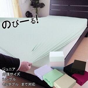 東京西川 WRAP マットレスカバー(ジュニア・介護用サイズ・シングル・セミダブル兼用)ストレッチ素材 クイックシーツ ボックスシーツ PHT5020487