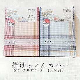 掛けふとんカバー シングル 150×210cm 掛けカバー カバー シングルロング SL 日本製 綿100% 天然素材 ルシード 81066