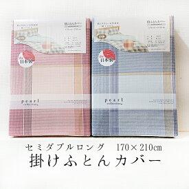 掛けふとんカバー セミダブル 170×210cm 掛けカバー カバー セミダブルロング 日本製 綿100% 天然素材 ルシード 81077