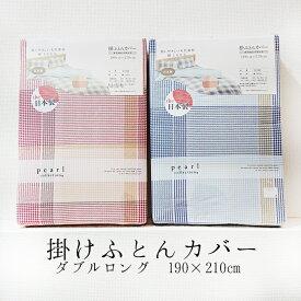 掛けふとんカバー ダブル 190×210cm 掛けカバー カバー ダブルロング 日本製 綿100% 天然素材 ルシード 81099