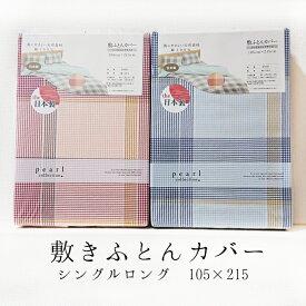 敷きふとんカバー シングル 105×215cm 敷きカバー 敷ふとんカバーカバー シングルロング 日本製 綿100% 天然素材 ルシード 81031