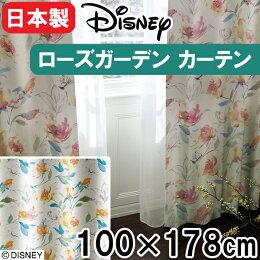 ディズニーカーテン100×178cm「アリス/ローズガーデン」1枚入り洗える