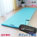 Air stretchmat