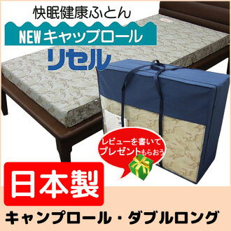Dehumidification Mat Present New Cap Roll Re Cell Sound Sleep Health Futon Double Is Long In A Review
