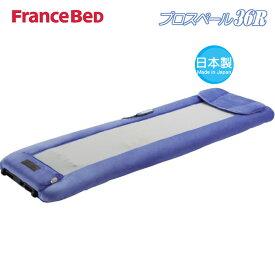 送料無料 フランスベッド プロスペール36R 正規品 ツボヘルサー 二つ折り全身指圧マッサージ機「やさしくリラックスマッサージタイプ」メーカー保証1付き FBD0007T