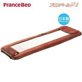 送料無料 フランスベッド プロスペールFV 正規品 ツボヘルサー 二つ折り全身指圧マッサージ機「しっかり強めマッサージタイプ」メーカー保証1付き FB0810